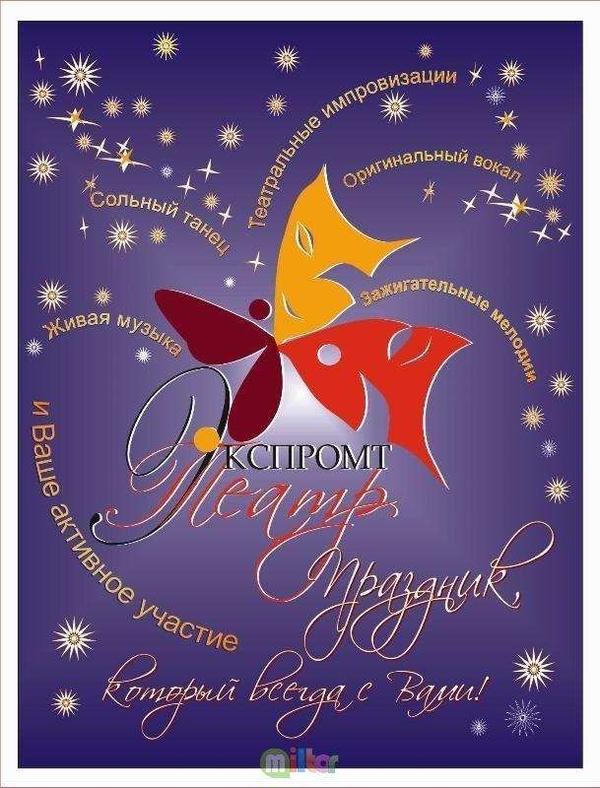 Театр *Экспромт* - праздники,  психологические импровизации,  социальные 2