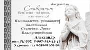 Изготовление памятников в Ставрополе